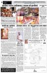 News coverage in Sandhya Mahalaxmi